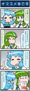 がんばれ小傘さん 3560