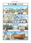 たけの子山城41-3