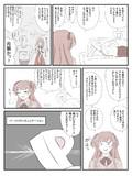 冬優子とヒモ(?)