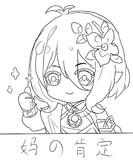【描画】《公主链接》表情包