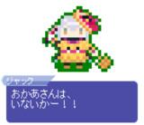 【ドット】ジャック・ザ・リッパー