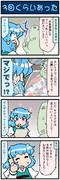 がんばれ小傘さん 3561