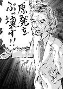 21世紀・日本国総理大臣列伝① 小泉純一郎