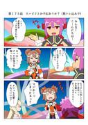 ゆゆゆい漫画175話
