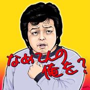 佐山聡さん