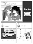 瑞鶴ちゃんのSNSのタイムライン
