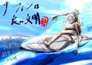 サーフィンは良い文明