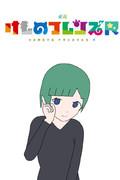 【第5章】素人のけものフレンズR漫画