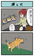 【2コマ】塀と犬