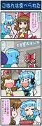 がんばれ小傘さん 3562
