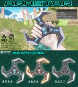 【MMD APEX】アークスター【MMD武器配布あり】