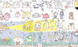 しりとりの森2020/09/13