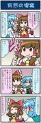 がんばれ小傘さん 3563