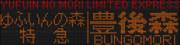 キハ72系 特急ゆふいんの森 豊後森行 LED行先表示器