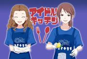アイドルキッチン