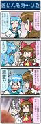 がんばれ小傘さん 3564