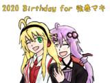 9月15日 は弦巻マキちゃんの誕生日