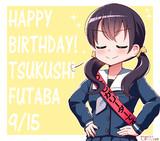 つーちゃん誕生日おめでとう☆