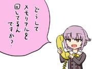 幸子の疑問コーナー
