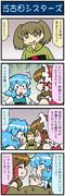 がんばれ小傘さん 3565