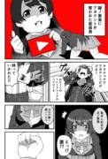 謎ノ美兎にアカウントを奪われた委員長①