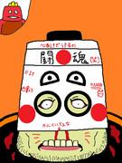 零時 赤い(タイ)チョー