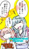 葵ちゃんを慰める東北姉妹