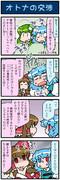がんばれ小傘さん 3568