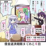 30億円の借金を返済するチノちゃん 24日目