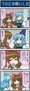 がんばれ小傘さん 3569