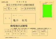 亀井有馬の受験票