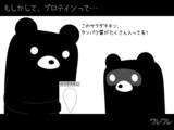 もしかして、プロテインって…【実録GIFアニメ】
