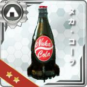 ヌカ·コーラ