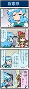 がんばれ小傘さん 3570