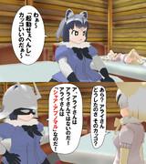 アニメに影響されるアライさん