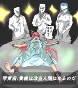某悪の秘密結社に捕まり、仮面ライダーにされそうになるアカネチャン