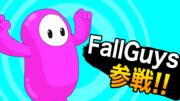 FallGuys 参戦!!