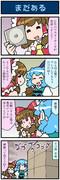 がんばれ小傘さん 3571