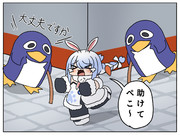 獄門ペンギンとぺこらちゃん