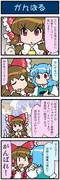 がんばれ小傘さん 3572