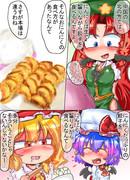 餃子お嬢様