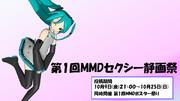 第1回MMDセクシー静画祭 開催告知!