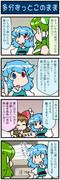 がんばれ小傘さん 3573
