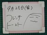 今日のホワイトボード20200925