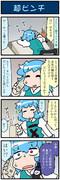 がんばれ小傘さん 3575