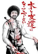 ボブの殺人教室 支援絵その32