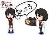 零 紅い蝶 タイチョー生放送記念絵