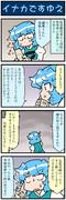 がんばれ小傘さん 3576