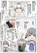 フレンズめし イッカク編