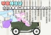 琴葉姉妹は大日本帝国に自動車を普及したい!【VOICEROID実況】支援絵